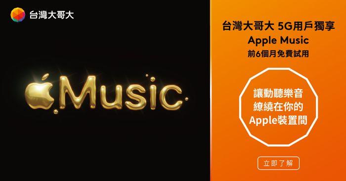 電信業唯一,台灣大哥大提供5G新舊用戶6個月Apple Music免費體驗