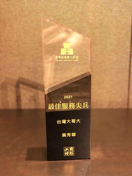 門市同仁黃秀華獲得「服務尖兵獎」