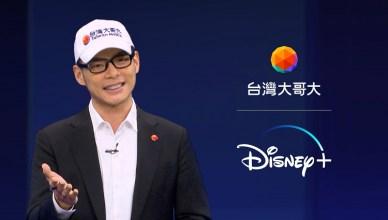 台灣大宣布成為Disney+在台獨家合作電信營運商