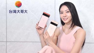 Google新品三箭齊發 台灣大電信獨家開放預購