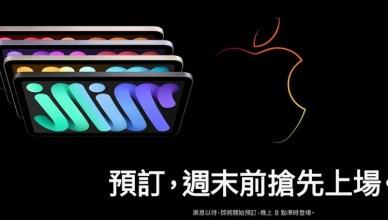 手遊神器iPad mini 6要來了 8日晚上8點開放預訂