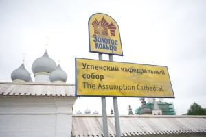 Вход в Ростовский Кремль