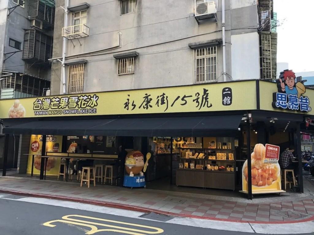 台湾名物!マンゴーかき氷を堪能し、周辺のお茶屋と雑貨屋を散策!