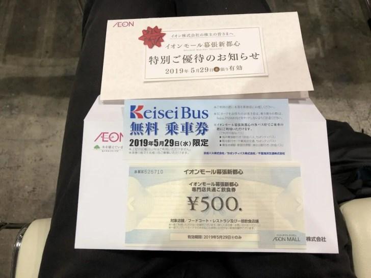 お土産ももらえる!初めてイオンの株主総会に参加してきました!