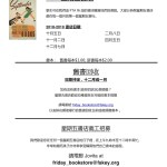 Bookstore 2018 Flier Chinese (1)