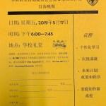 elac_chinese-1.jpg