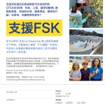 Updated FSK PTA Fundraising flier 2019 CHINESE