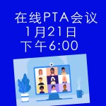 FSK-PTA-general-meeting-January-CHINESE