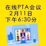 FSK-PTA-general-meeting-Feb-CHINESE