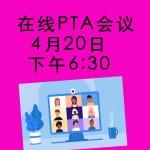 FSK-PTA-general-meeting-April-2021-CHINESE