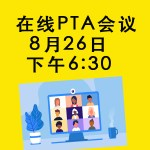 FSK-PTA-general-meeting-AUG-2021-CHINESE