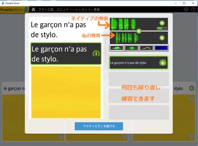 フランス語発音3