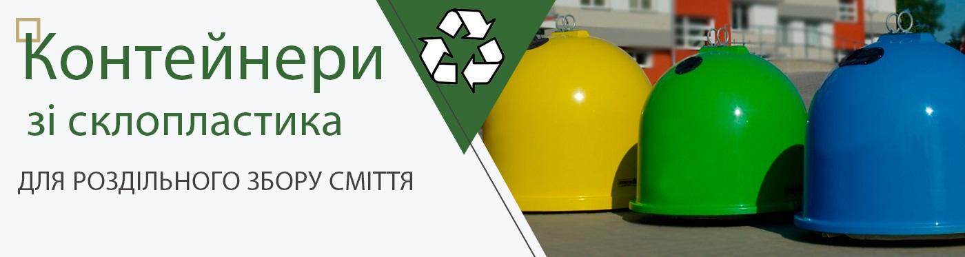 мусорные баки для раздельного мусора