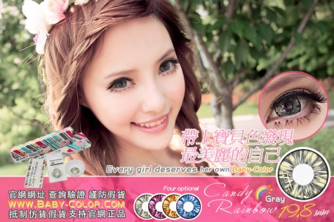 softlens-candy-rainbow-pamfleat
