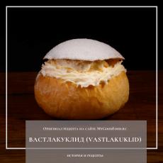 Вастлакуккель (Vastlakukkel) – Масленичная булочка