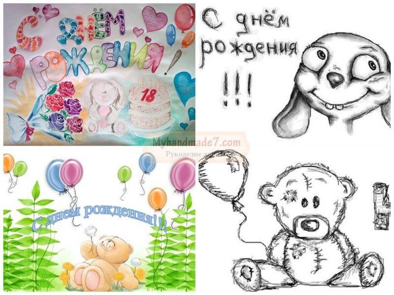 Открытка с днем рождения нарисовать для мамы, открытка