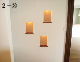 2-③灯り付くりぬき壁