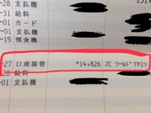 十六銀行通帳中身ワールドファミリークラブ引落額