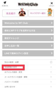 ワールドファミリークラブサイト
