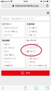 ワールドファミリークラブショップ内CAP選択