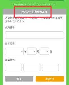 ワールドファミリークラブパスワード忘れた方用携帯画面