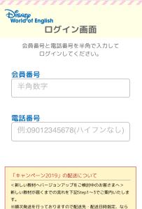 ワールドファミリークラブログイン携帯画面