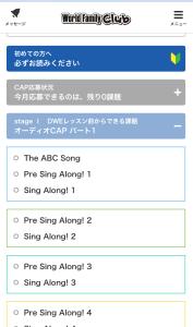 ワールドファミリークラブオーディオ課題選択画面