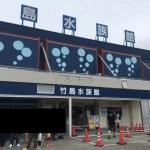 竹島水族館 正面入り口