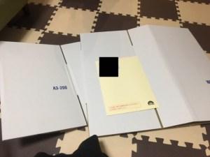 ワールドファミリーバージョンアップする際の返却する箱