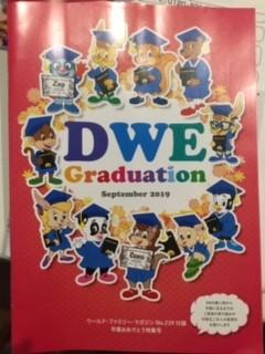 ワールドファミリーの卒業おめでとう特集号