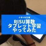 小学6年生がRISU算数のタブレットをやっている後姿