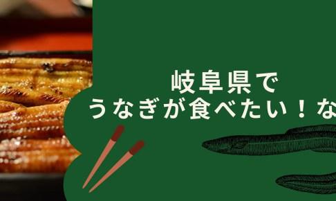 うなぎ岐阜アイキャッチ