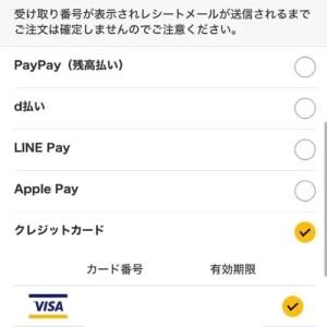 モバイルオーダーマック支払方法