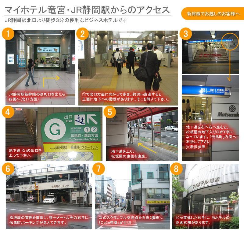 Instructions showing how to get from JR shizuoka station to MyHotel Ryugu JR静岡駅からマイホテル竜宮までの道の説明