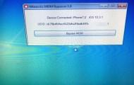 minacriss unlock MDM IOS10.3.1