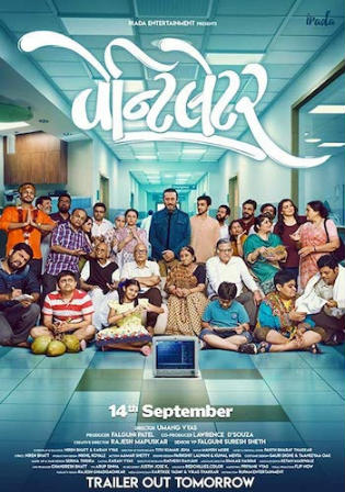 Ventilator 2018 HDTV 1GB Gujarati 720p Watch online Full Movie Download bolly4u