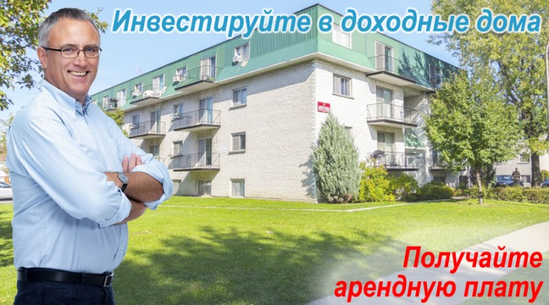 Купить доходный дом в торонто дубай на карте мира на русском крупно