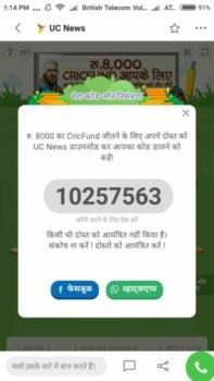 UC News App 8000 Loot
