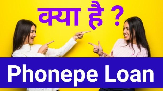 Phonepe loan