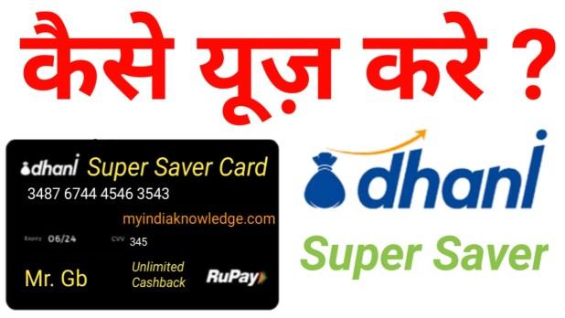 Dhani super saver card
