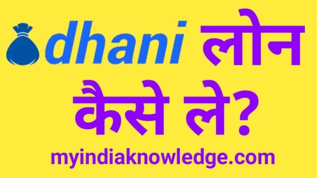 Dhani App से Loan कैसे ले / लेते है ? Dhani Loan App Details Up To 15 Lakhs