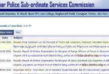 Photo of Bihar SI Final Result: Bihar Police Sub Inspector Recruitment 2019 final result released, 2446 posts will be recruited