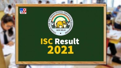 Photo of ICSE, ISC Result 2021: CISCE Board's 10th, 12th result will be able to check through SMS soon