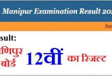 Photo of Manipur 12th Result 2021: Manipur Board 12th Result Declared, Know How to Check
