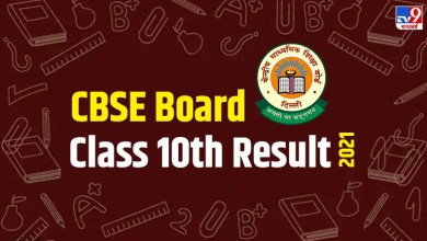 Photo of CBSE 10th Result 2021: CBSE 10th result will come today at 12 o'clock, you will be able to check like this