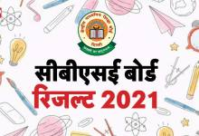 Photo of CBSE 10th Result 2021: The wait of students is over, 10th result will be released on this day!  check like this