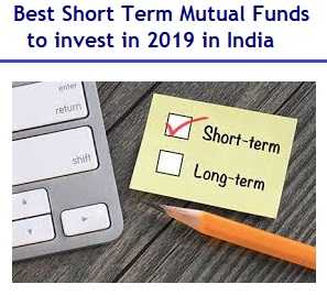 Best Short Term Mutual Funds to invest in India in 2019
