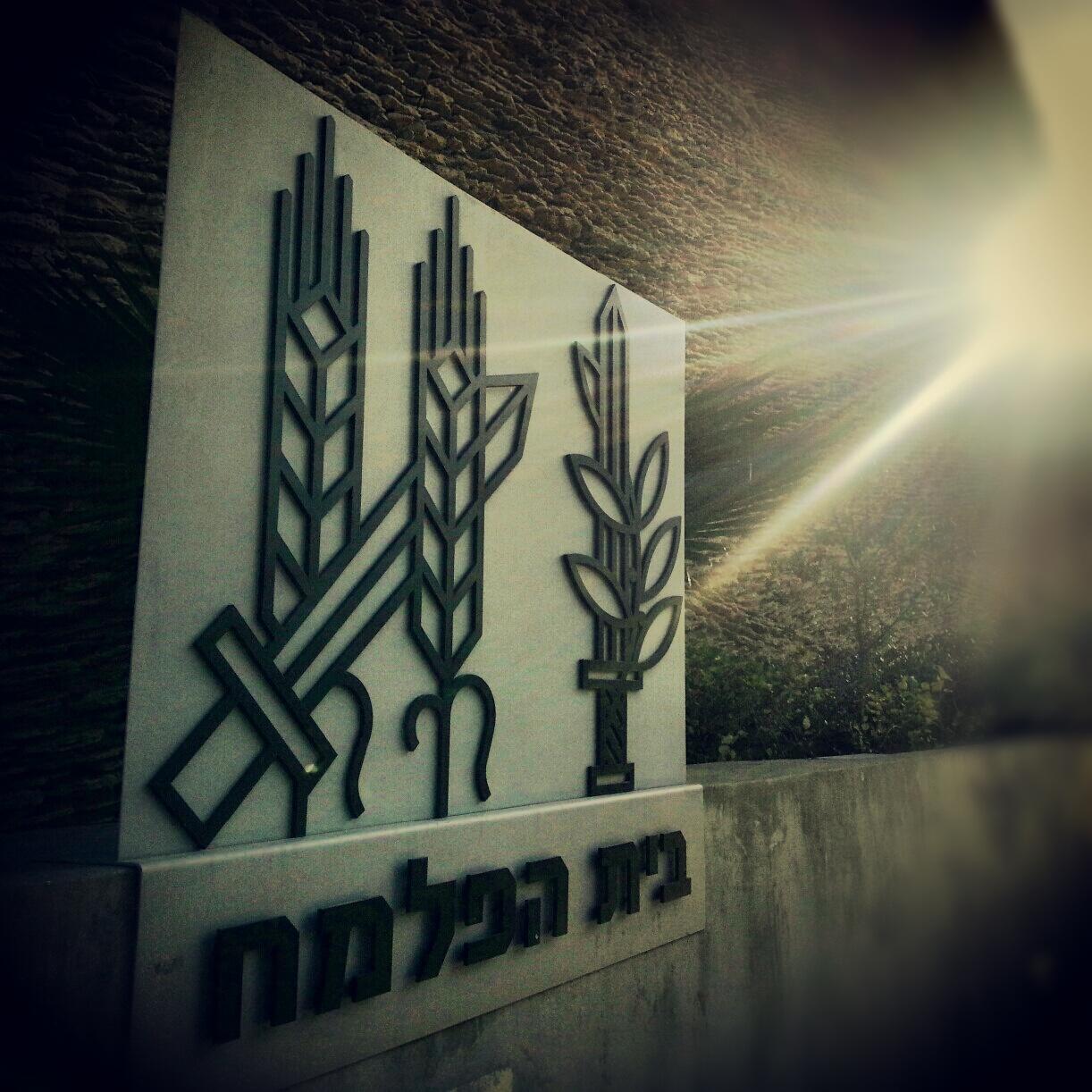 Palmach Museum