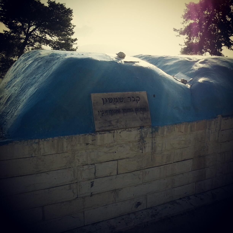Samson's Tomb on Tel Tzora