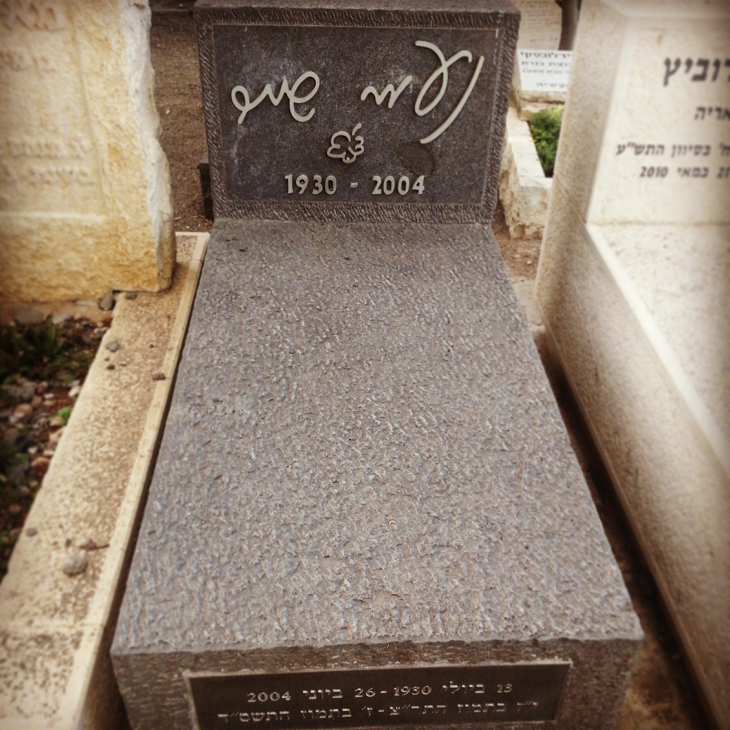 Grave of Naomi Shemer in the Kinneret Cemetery